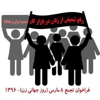 Iranian Women Plan Protest Demanding Equality and Economic Justice